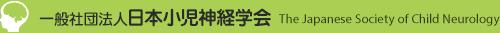日本小児神経学会