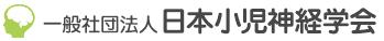 一般社団法人日本小児神経学会